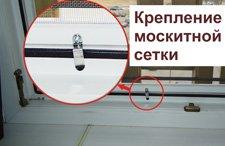 крепление москитной сетки на окне увеличеное фото