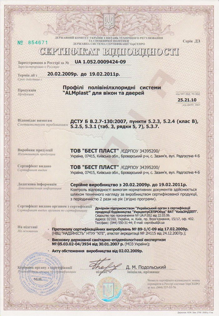 Сертификат качества, профильная система ALMplast