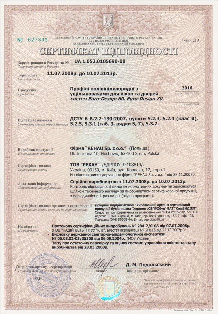 Гигиенический сертификат, металлопластиковые окна REHAU