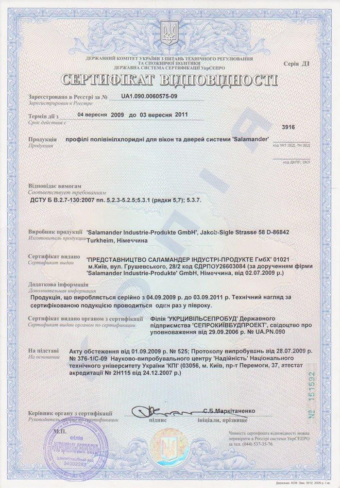 Сертификат качества, металлопластиковые окна Salamander