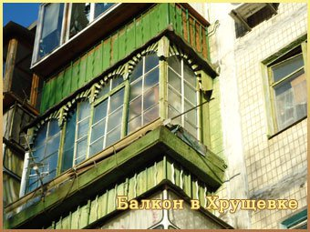 Балкон в Хрущевке, прикол