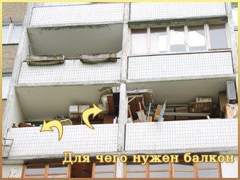 Юмор, для чего нужен балкон