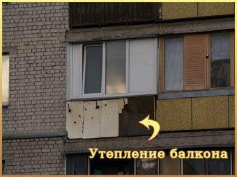 Юмор, утепление балкона